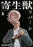 寄生獣リバーシ(6) (アフタヌーンKC)