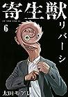 寄生獣リバーシ 第6巻