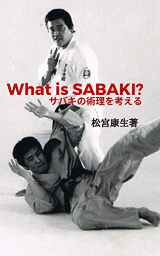 What is SABAKI: Hideyuki Ashihara karate technique SABAKI ASHIHARA KARATE SABAKI (KARATE BOOKS) (Japanese Edition)