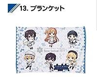 ソードアートオンライン SAO 雪祭り ブランケット