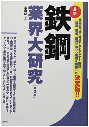 最新 鉄鋼業界大研究【第2版】