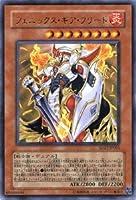 遊戯王カード 【 フェニックス・ギア・フリード 】 SD17-JP001-UR 《ストラクチャーデッキ-ウォリアーズ・ストライク》