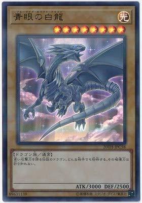 遊戯王/第10期/20TH-JPC58 青眼の白龍【ウルトラパラレルレア】
