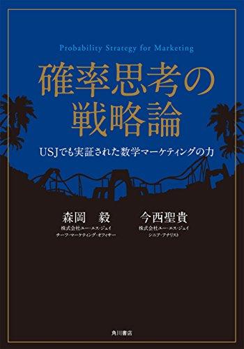 確率思考の戦略論 USJでも実証された数学マーケティングの力 (角川書店単行本)の詳細を見る