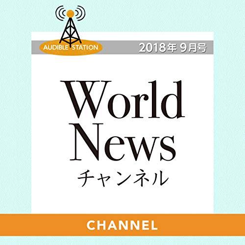 『World Newsチャンネル (2018年9月号)』のカバーアート