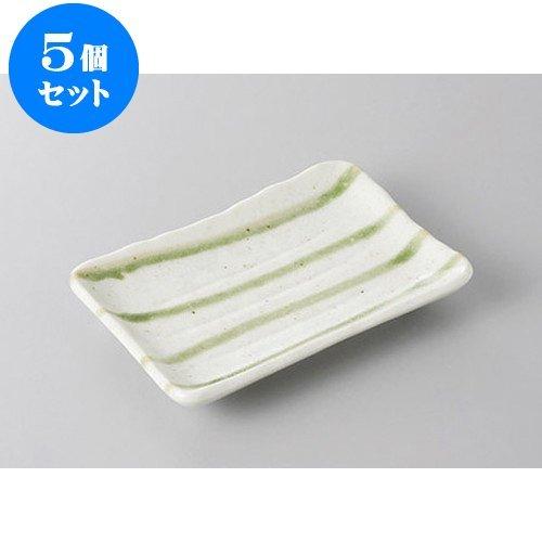 5個セット 小皿 流水のり皿 [13.5 x 9.3 x 2cm] 【料亭 旅館 和食器 飲食店 業務用 器 食器】