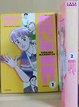 ただいま満室 1~最新巻(ジュールコミックス) [マーケットプレイス コミックセット]