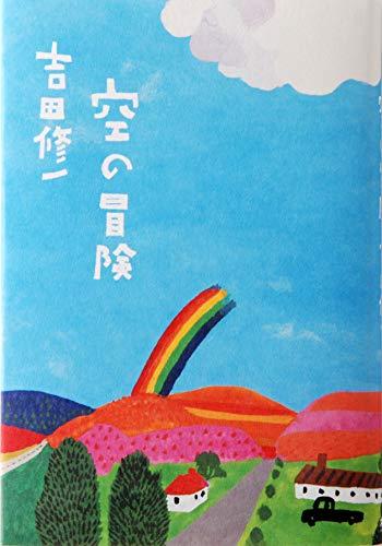 空の冒険 (翼の王国books)