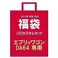福袋 2021年 4点セット エブリィワゴン DA64W フォグランプ LED ウインカー ポジションランプ ナンバー灯 フロント LED化セット カスタム DA64系
