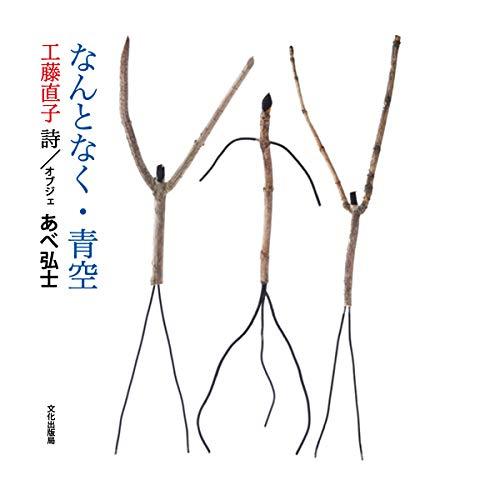 『オーディオブック版 なんとなく・青空』のカバーアート