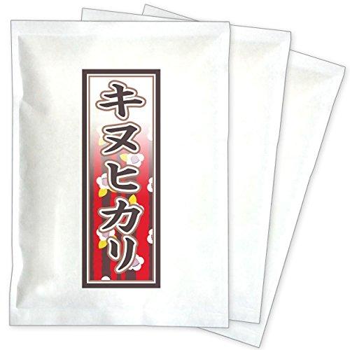 新潟県産 キヌヒカリ 白米 お試しセット (300g×3 袋) 令和元年産
