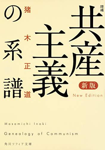新版 増補 共産主義の系譜 (角川ソフィア文庫)の詳細を見る