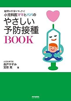[森戸やすみ, 宮原篤]の小児科医ママとパパのやさしい予防接種BOOK