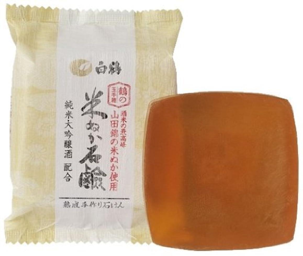 可塑性導入する木材白鶴 鶴の玉手箱 米ぬか石けん 100g × 5個 (純米大吟醸 山田錦の米ぬか配合)