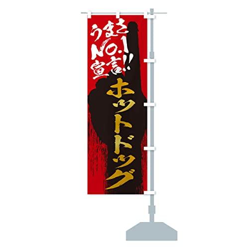 ホットドッグ・うまさNo1宣言 のぼり旗 サイズ選べます(ショート60x150cm 右チチ)