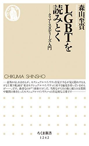 LGBTを読みとく: クィア・スタディーズ入門 (ちくま新書1242)