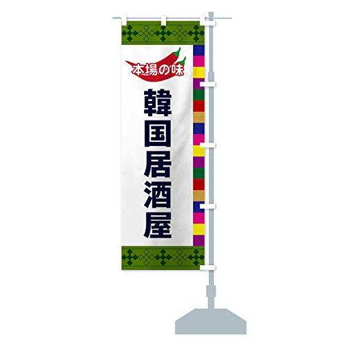 韓国居酒屋 のぼり旗 サイズ選べます(ショート60x150cm 右チチ)