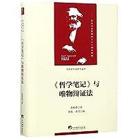 哲学笔记与唯物辩证法(精)/马克思主义研究文丛