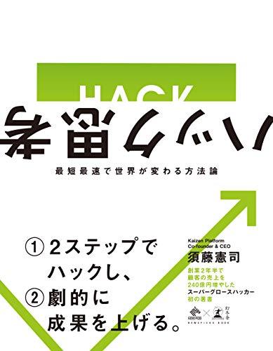ハック思考 最短最速で世界が変わる方法論 (NewsPicks Book)