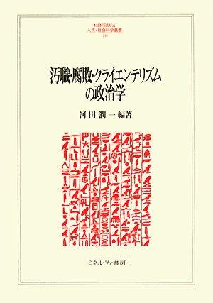 汚職・腐敗・クライエンテリズムの政治学 (MINERVA人文・社会科学叢書)
