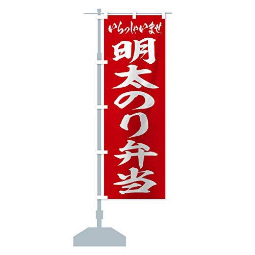 明太のり弁当 のぼり旗 サイズ選べます(ハーフ30x90cm 左チチ)