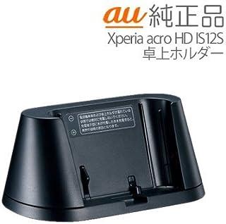 au純正品 Xperia acro HD IS12S卓上ホルダ