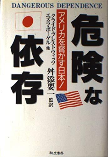 危険な依存―アメリカを脅かす日本!