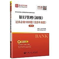 圣才教育:银行业专业人员职业资格考试辅导 银行管理(初级)过关必做1000题(含历年真题)(第3版)