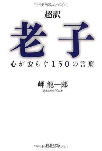 [超訳]老子 心が安らぐ150の言葉 (PHP文庫)