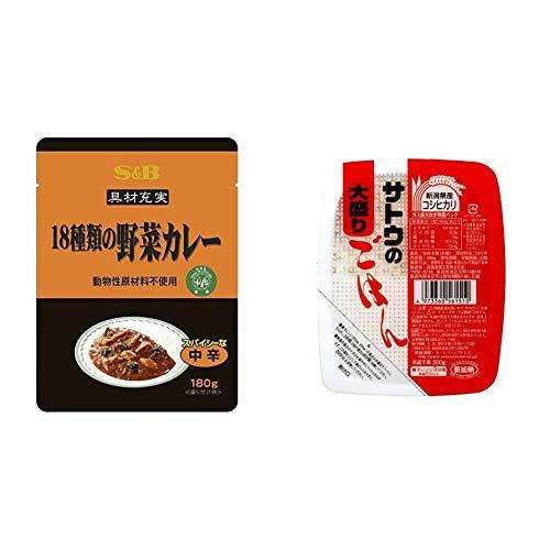 【セット販売】S&B 18種類の野菜カレー 180g×10個 + サトウのごはん 新潟県産コシヒカリ大盛 300g×6個