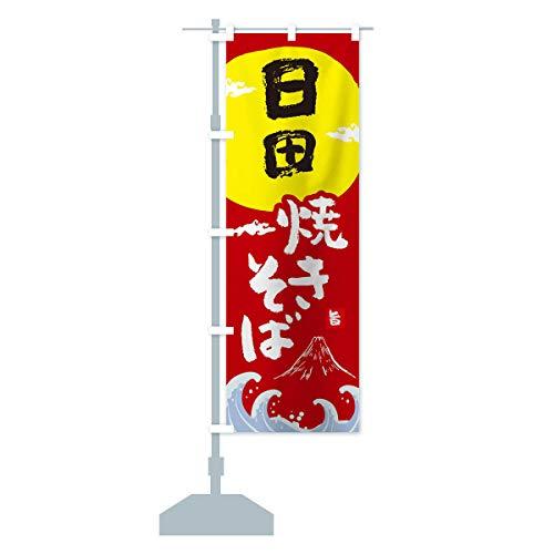 日田焼きそば のぼり旗(レギュラー60x180cm 左チチ 標準)