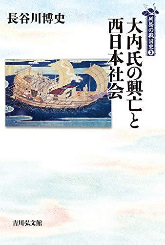 大内氏の興亡と西日本社会 (列島の戦国史)の詳細を見る