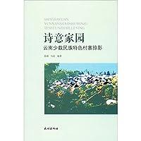 诗意家园:云南少数民族特色村寨掠影