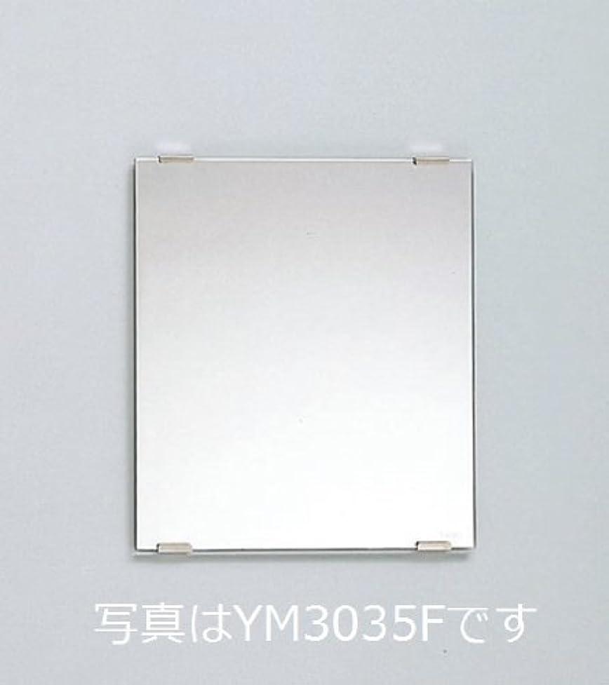 カウンタ挑む雄弁家TOTO 化粧鏡 YM3560F 耐食鏡 角型 350×600(mm)