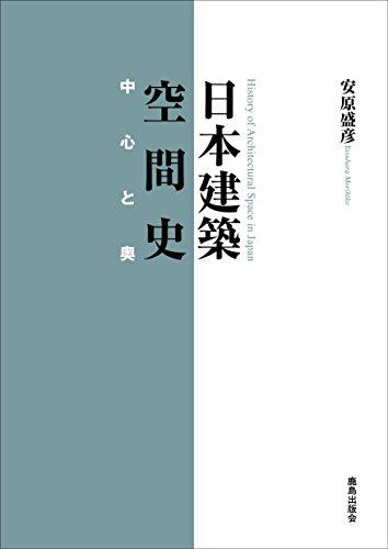 日本建築空間史: 中心と奥