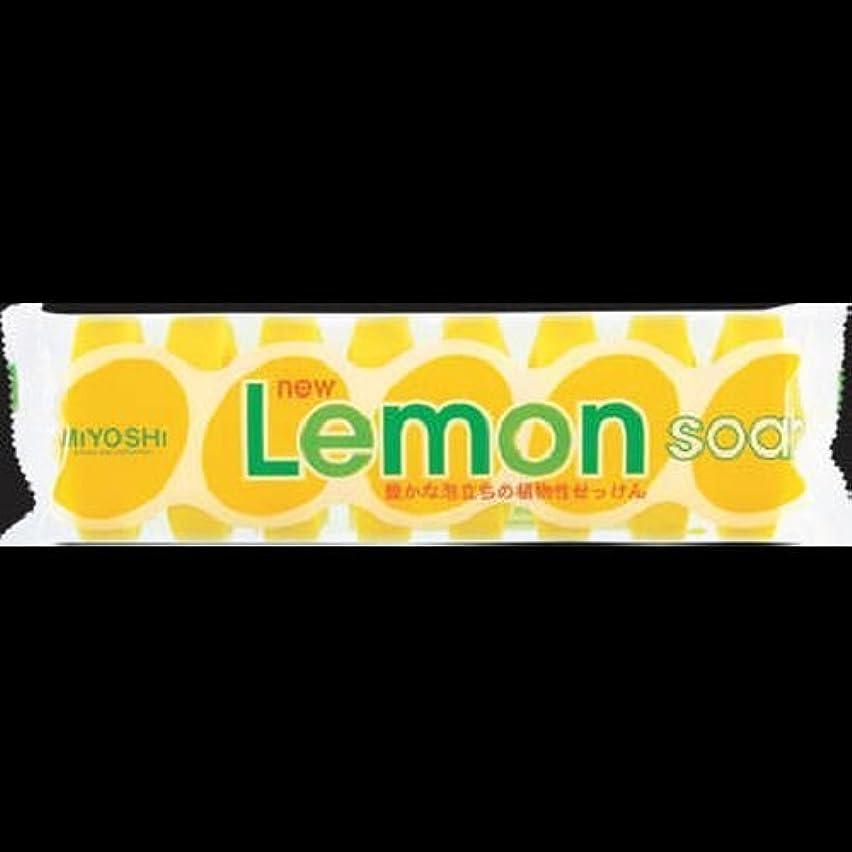 動物園レインコートうんざり【まとめ買い】ミヨシ レモンソープ8P ×2セット