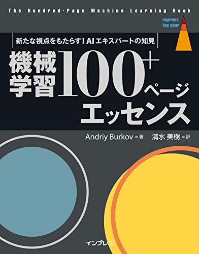 機械学習 100+ページ エッセンス[The Hundred-Page Machine Learning Book] (impress top gear)の詳細を見る