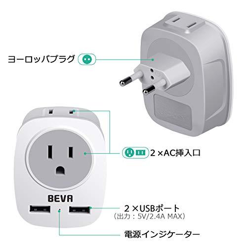 BEVA『変換プラグ海外Cタイプ2USBポート+2AC充電口付き』