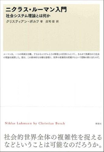 ニクラス・ルーマン入門―社会システム理論とは何か