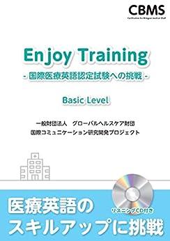 [CBMSプロジェクト(代表 林依里子) , (財)グローバルヘルスケア財団]のEnjoy Training ―国際医療英語認定試験への挑戦― Basic Level