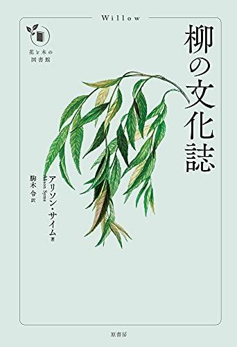柳の文化誌 (花と木の図書館)