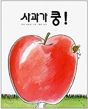 りんごがドスーン 「韓国語版」