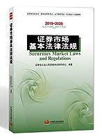 证券市场基本法律法规