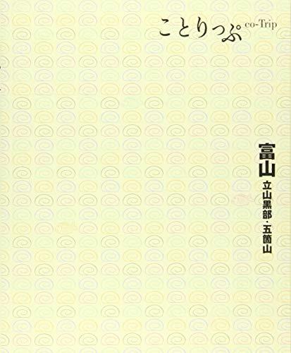 ことりっぷ 富山 高岡・五箇山 (旅行ガイド)