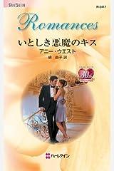 いとしき悪魔のキス (ハーレクイン・ロマンス) Kindle版