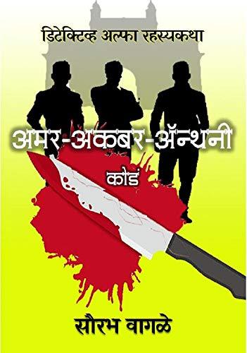 Detective Alfa aani 'Amar-Akbar-Anthony' Koda (Detective Alfa Series Book 8) (Marathi Edition)