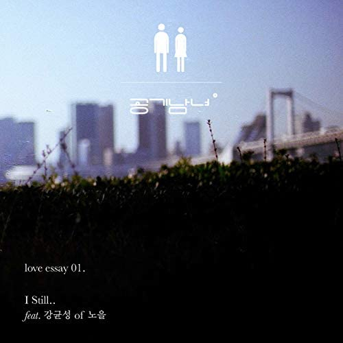 AirManGirl feat. Kang Kyun Sung