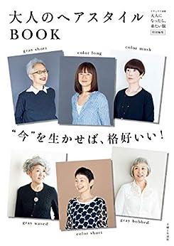 [主婦と生活社]の大人のヘアスタイルBOOK (ナチュリラ別冊)