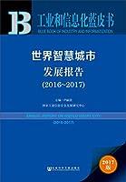皮书系列·工业和信息化蓝皮书:世界智慧城市发展报告(2016-2017)