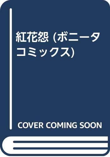 紅花怨 (ボニータコミックス)の詳細を見る